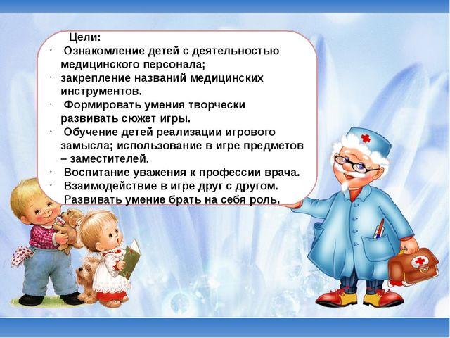 Цели: Ознакомление детей с деятельностью медицинского персонала; закреплени...