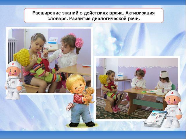 Расширение знаний о действиях врача. Активизация словаря. Развитие диалогиче...