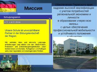 Обеспечение Пермского края кадрами высокой квалификации с учетом потребностей