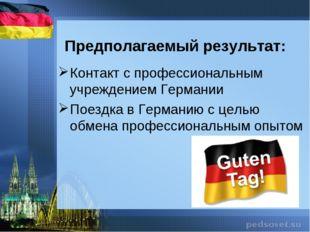 Предполагаемый результат: Контакт с профессиональным учреждением Германии Пое