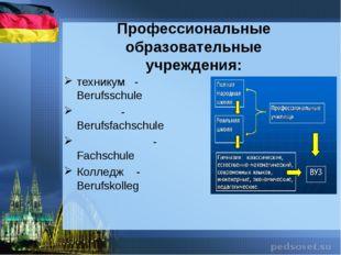 Профессиональные образовательные учреждения: техникум - Berufsschule - Beruf
