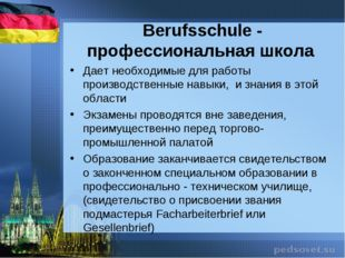Berufsschule - профессиональная школа Дает необходимые для работы производст