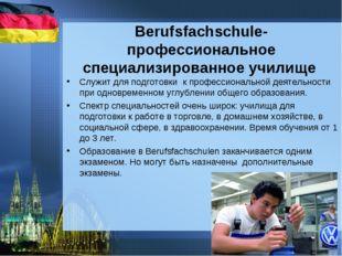 Berufsfachschule-профессиональное специализированное училище Служит для подго