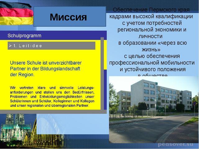 Обеспечение Пермского края кадрами высокой квалификации с учетом потребностей...