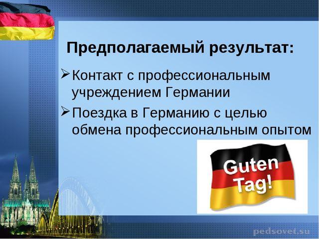 Предполагаемый результат: Контакт с профессиональным учреждением Германии Пое...