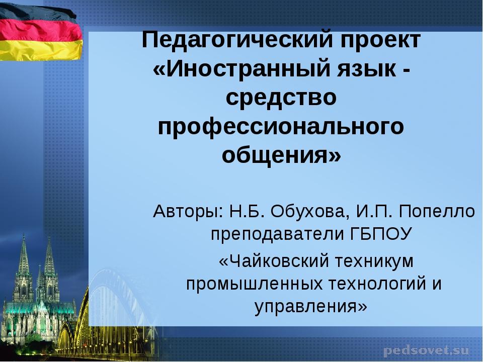 Педагогический проект «Иностранный язык - средство профессионального общения»...