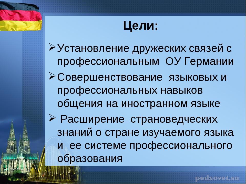 Цели: Установление дружеских связей с профессиональным ОУ Германии Совершенст...