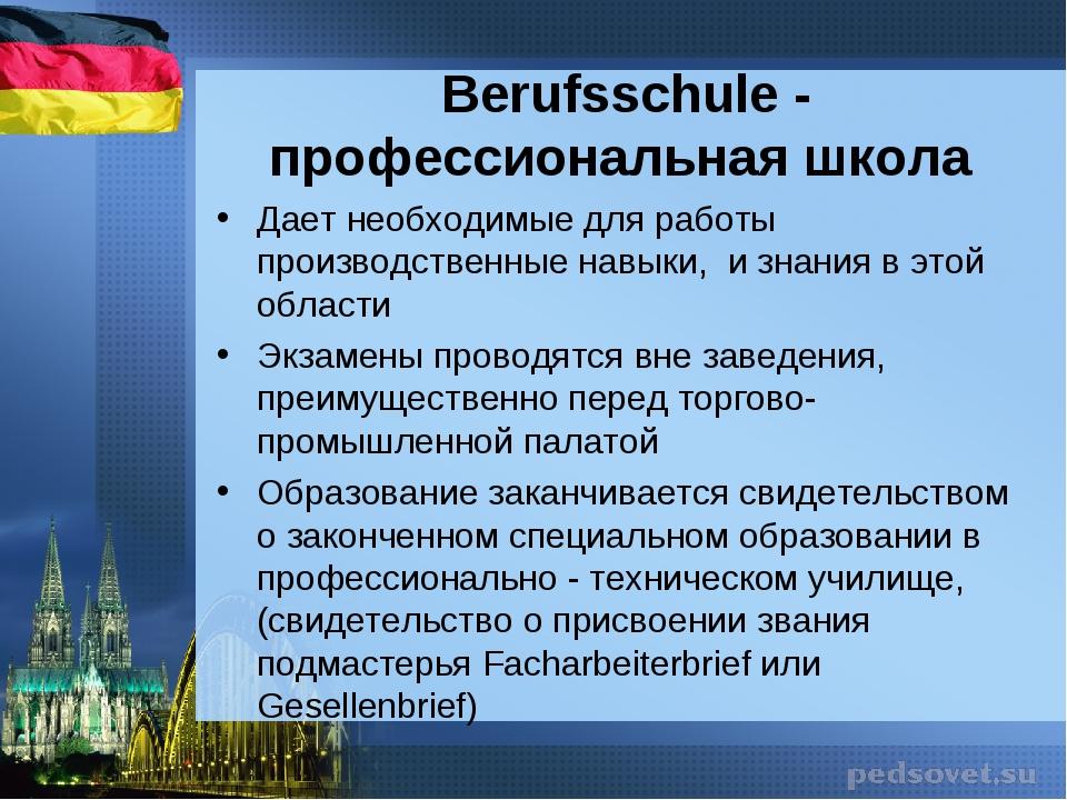 Berufsschule - профессиональная школа Дает необходимые для работы производст...
