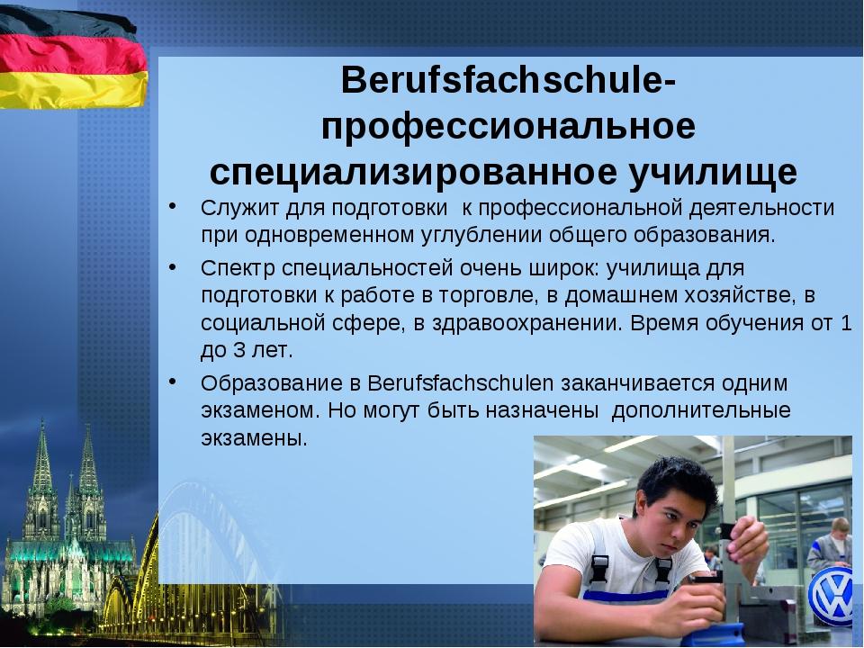 Berufsfachschule-профессиональное специализированное училище Служит для подго...
