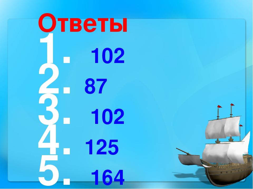 Ответы 102 87 102 125 164