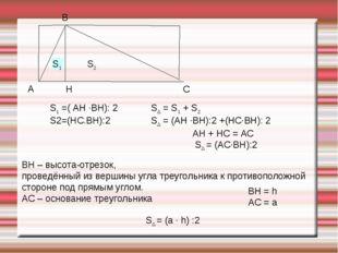 А В С Н S1 =( АН ·ВН): 2 S2=(HC.BH):2 S1 S2 ВН – высота-отрезок, проведённый