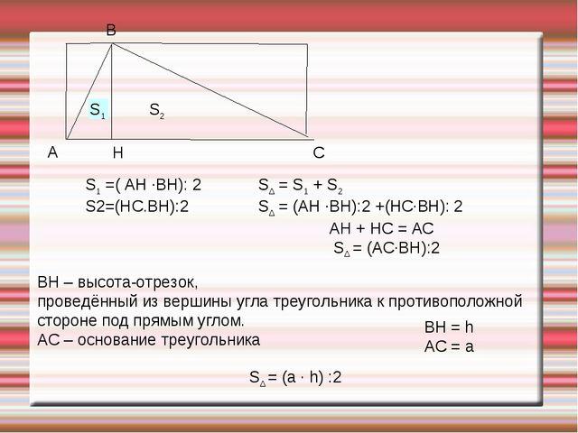 А В С Н S1 =( АН ·ВН): 2 S2=(HC.BH):2 S1 S2 ВН – высота-отрезок, проведённый...