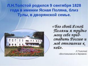 Л.Н.Толстой родился 9 сентября 1828 года в имении Ясная Поляна, близ Тулы, в