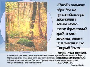 «Чтобы никаких обря-дов не производили при закопании в землю моего тела; дере