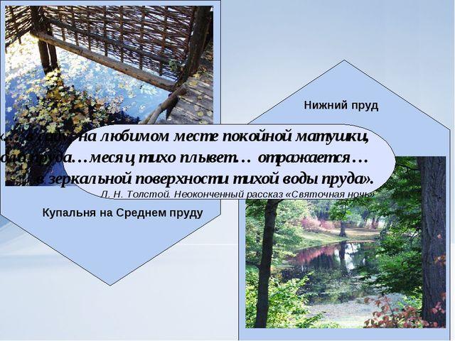 Купальня на Среднем пруду Нижний пруд «… в саду, на любимом месте покойной ма...