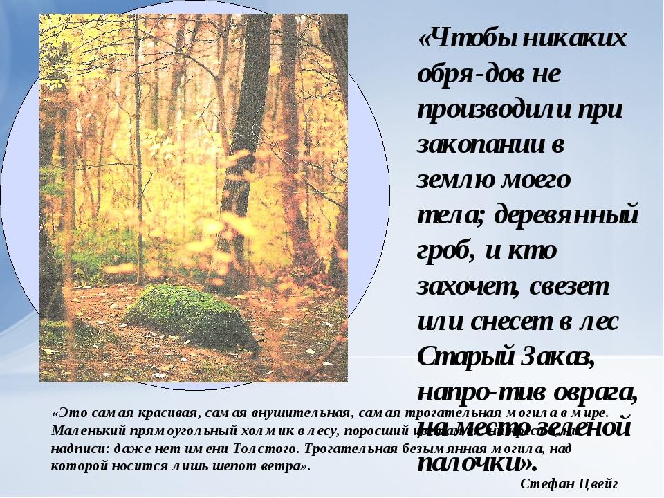 «Чтобы никаких обря-дов не производили при закопании в землю моего тела; дере...