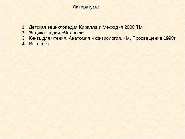 Литература: Детская энциклопедия Кирилла и Мефодия 2008 ТМ Энциклопедия «Чело...