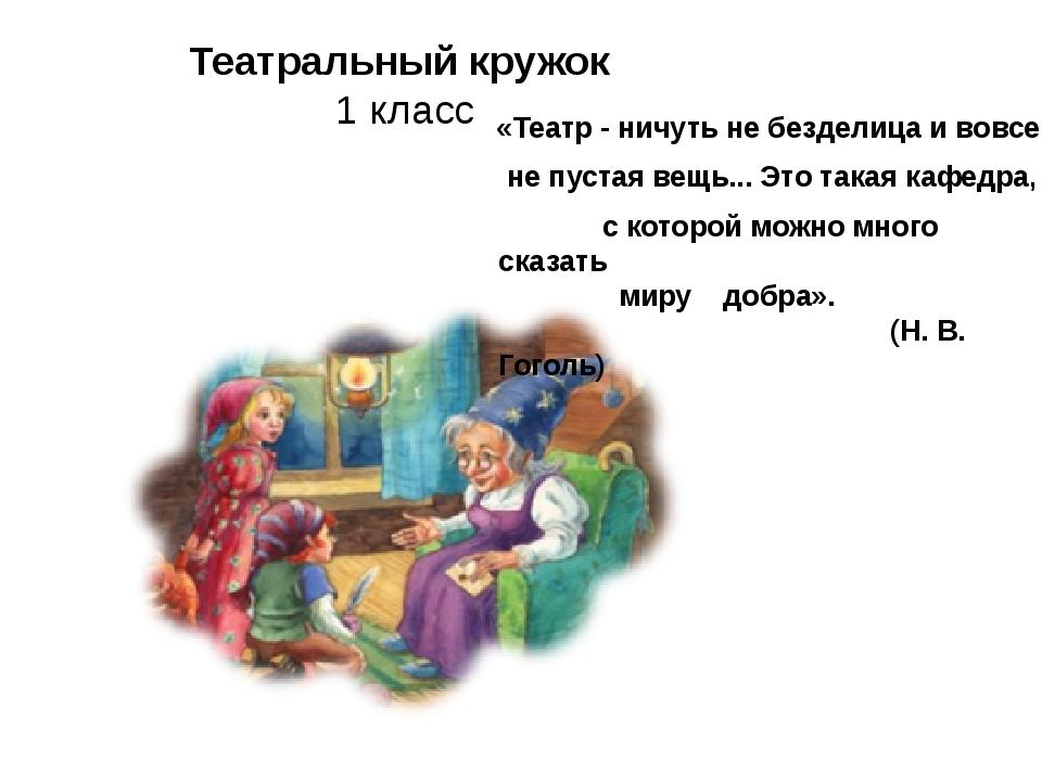 Театральный кружок 1 класс «Театр - ничуть не безделица и вовсе не пустая ве...