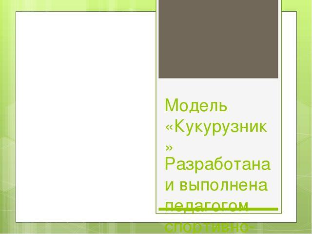 Модель «Кукурузник» Разработана и выполнена педагогом спортивно-технического...