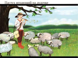 Пастух играющий на дудочке