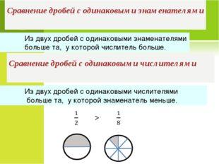 Сравнение дробей с одинаковыми знаменателями Из двух дробей с одинаковыми зна