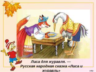 «Наварила манной каши и размазала по тарелке: - Не обессудь, куманёк, больше