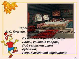 В светлой горнице; кругом Лавки, крытые ковром, Под святыми стол дубовый, Печ