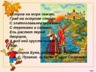 Остров на море лежит, Град на острове стоит С златоглавыми церквами, С терема