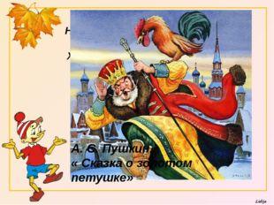 Негде, в тридевятом царстве, В тридесятом государстве, Жил-был славный царь Д