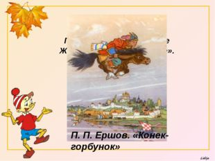 «За горами, за лесами, За широкими морями Против неба — на земле Жил старик в