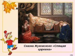 Жил – был добрый царь Матвей; Жил с царицею своей Он в согласье много лет; А