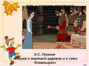 Царь с царицею простился, В путь – дорогу снарядился, И царица у окна Села жд