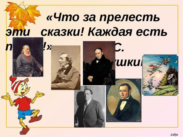 «Что за прелесть эти сказки! Каждая есть поэма!» А.С. Пушкин Lidija