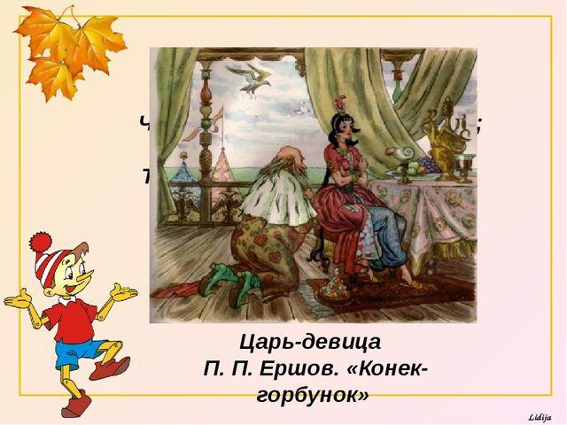 Эта вовсе не красива: И бледна-то, и тонка, Чай, в обхват-то три вершка; А но...