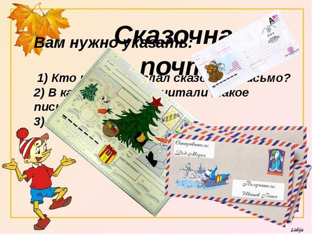 Сказочная почта Вам нужно указать: 1) Кто и кому послал сказочное письмо? 2)...