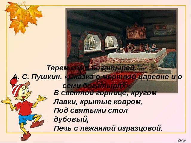 В светлой горнице; кругом Лавки, крытые ковром, Под святыми стол дубовый, Печ...