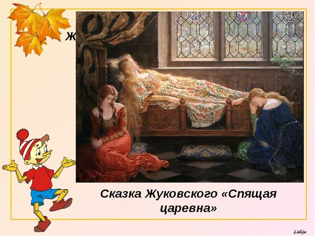 Жил – был добрый царь Матвей; Жил с царицею своей Он в согласье много лет; А...