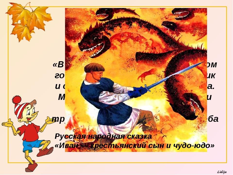 Начинает сказка сказываться… «В некотором царстве, некотором государстве. Жил...
