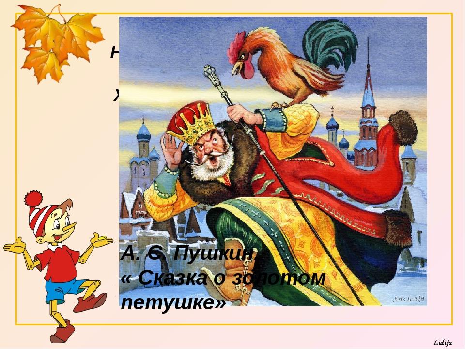 Негде, в тридевятом царстве, В тридесятом государстве, Жил-был славный царь Д...
