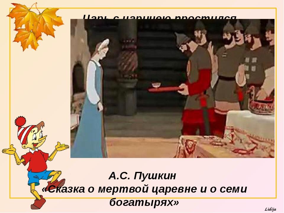Царь с царицею простился, В путь – дорогу снарядился, И царица у окна Села жд...