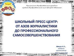 Мякуш К.О., педагог-организатор МАОУ СОШ №8 Муниципальное общеобразовательное