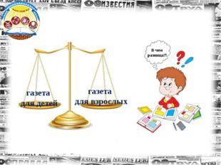 газета для детей газета для взрослых В чем разница?!