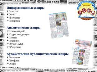 Информационные жанры Заметка Отчёт Интервью Репортаж Аналитические жанры Комм