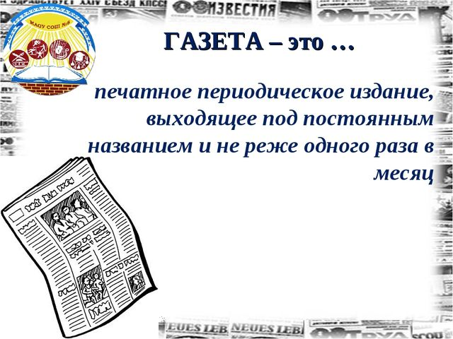 ГАЗЕТА – это … печатноепериодическое издание, выходящее под постоянным назва...
