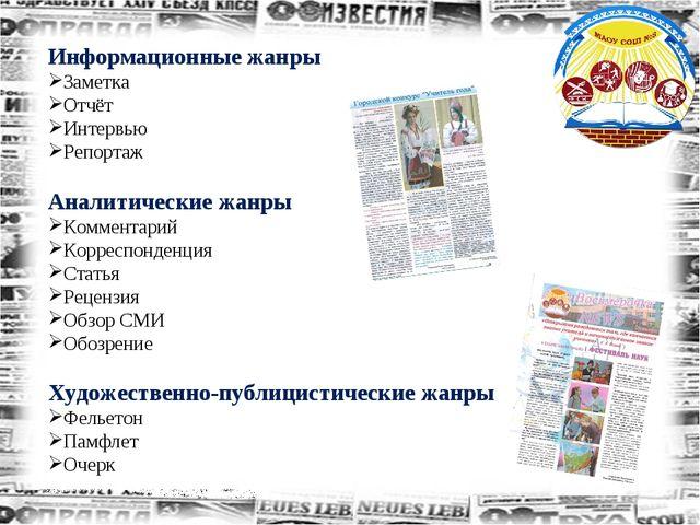 Информационные жанры Заметка Отчёт Интервью Репортаж Аналитические жанры Комм...