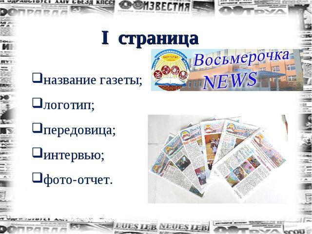 I страница название газеты; логотип; передовица; интервью; фото-отчет.