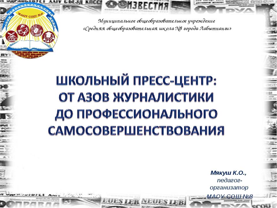Мякуш К.О., педагог-организатор МАОУ СОШ №8 Муниципальное общеобразовательное...
