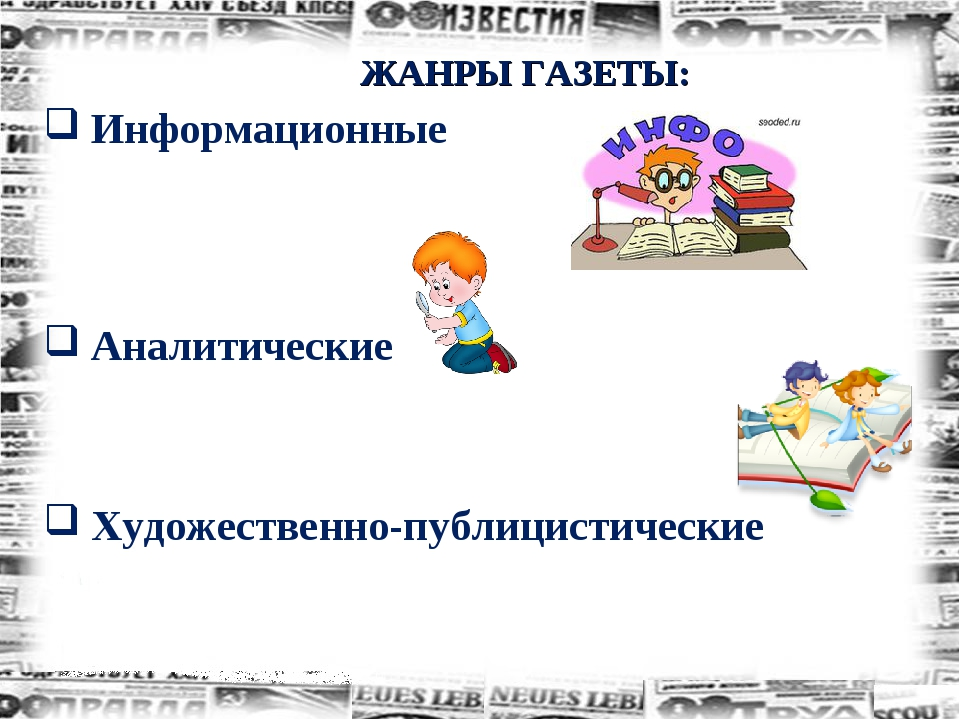 ЖАНРЫ ГАЗЕТЫ: Информационные Аналитические Художественно-публицистические