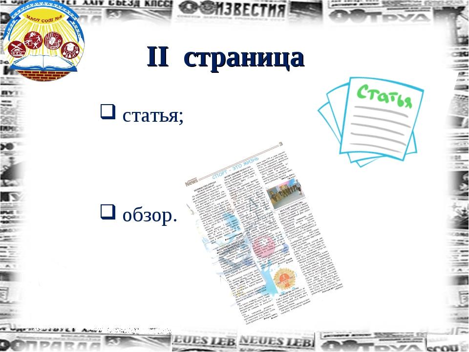 II страница статья; обзор.
