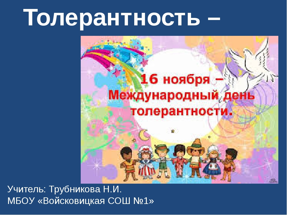 Толерантность – это … Учитель: Трубникова Н.И. МБОУ «Войсковицкая СОШ №1»